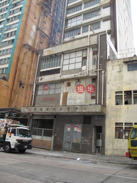 Valid Industrial Centre (Valid Industrial Centre) Kwai Fong 搵地(OneDay)(3)
