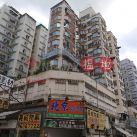 Mee Wah Building|美華大廈
