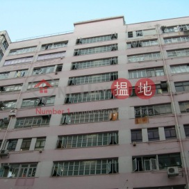 Fuk Tsun Factory Building|福全工廠大廈