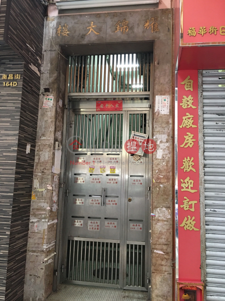 耀錦大樓 (Yiu Kam Building) 深水埗|搵地(OneDay)(3)
