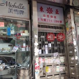 294-296 Shanghai Street,Yau Ma Tei, Kowloon