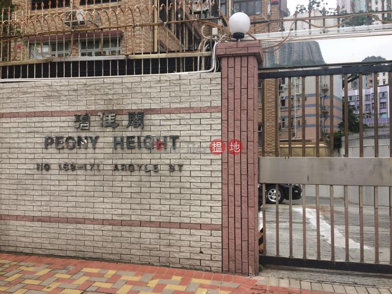 碧佳閣 (Peony Height) 九龍城|搵地(OneDay)(1)