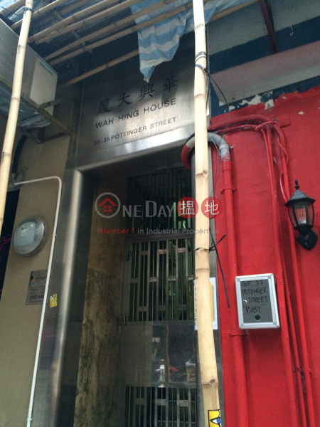 Wah Hing House (Wah Hing House) Central|搵地(OneDay)(2)