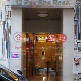 白沙道12號,銅鑼灣, 香港島