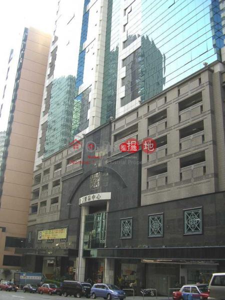 亞洲貿易中心79梨木道 | 葵青-香港|出租-HK$ 0/ 月