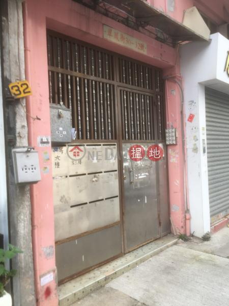 翠鳳街32號 (32 Tsui Fung Street) 慈雲山|搵地(OneDay)(2)