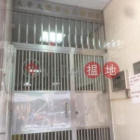 太平大廈,蘇豪區, 香港島