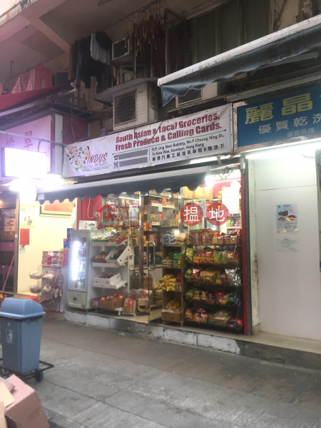 Ling Nam Building (Ling Nam Building) To Kwa Wan|搵地(OneDay)(2)