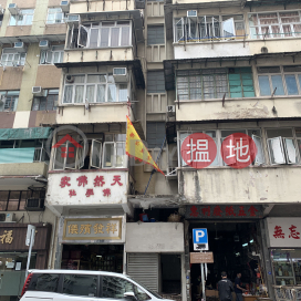 曲街19號,紅磡, 九龍