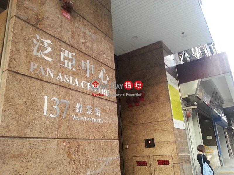 Pan Asia Centre, Pan Asia Centre 泛亞中心 Rental Listings | Kwun Tong District (frank-05130)