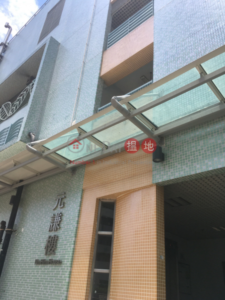 元謙樓 (Un Him House) 長沙灣|搵地(OneDay)(1)