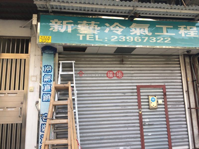 227 Wo Yi Hop Road (227 Wo Yi Hop Road) Tai Wo Hau|搵地(OneDay)(2)