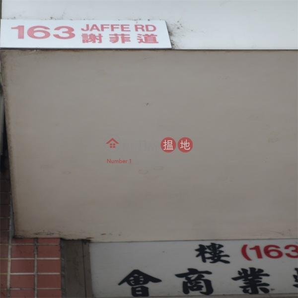 163 Jaffe Road (163 Jaffe Road) Wan Chai|搵地(OneDay)(2)