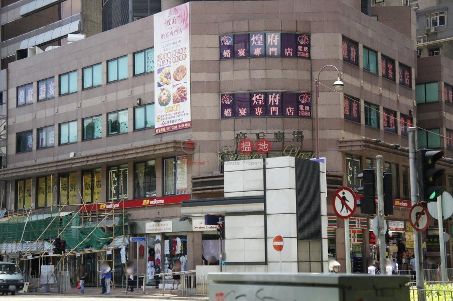 Empress Plaza (Empress Plaza ) Tsim Sha Tsui|搵地(OneDay)(2)
