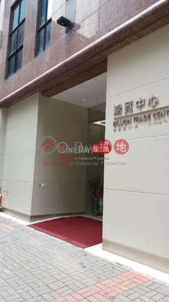 香港搵樓|租樓|二手盤|買樓| 搵地 | 工業大廈|出租樓盤|鴻貿中心