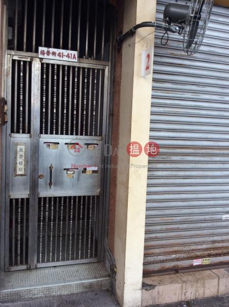 41 Fuk Wing Street (41 Fuk Wing Street) Sham Shui Po|搵地(OneDay)(1)