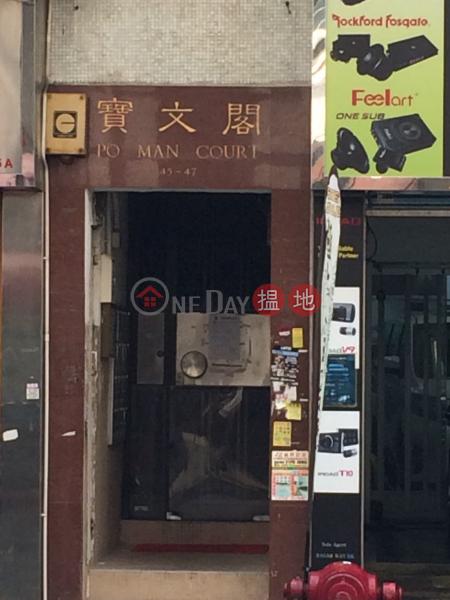 PO MAN COURT (PO MAN COURT) Kowloon City|搵地(OneDay)(2)