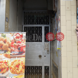 122 Shau Kei Wan Road|筲箕灣道122號