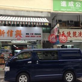 廣東道972-974號,旺角, 九龍