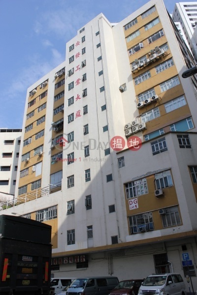 On Fat Industrial Building (On Fat Industrial Building) Kwai Chung|搵地(OneDay)(4)