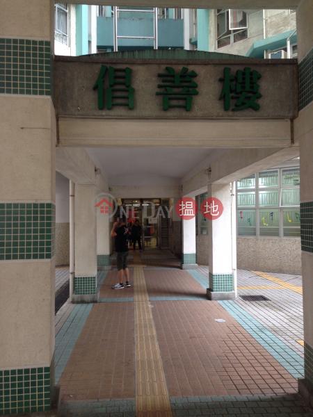 黃大仙上邨 倡善樓 (Upper Wong Tai Sin Estate - Cheong Sin House) 黃大仙|搵地(OneDay)(1)
