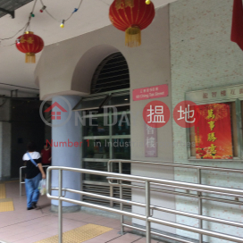 Lower Wong Tai Sin (II) Estate - Lung Chi House|黃大仙下(二)邨 龍智樓