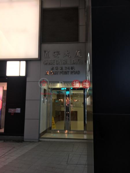 置安大廈 (Chee On Building) 銅鑼灣|搵地(OneDay)(1)