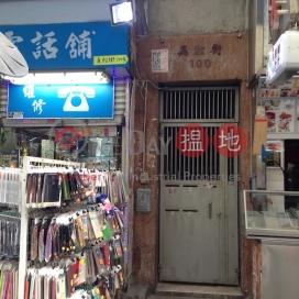 吳松街100號,佐敦, 九龍