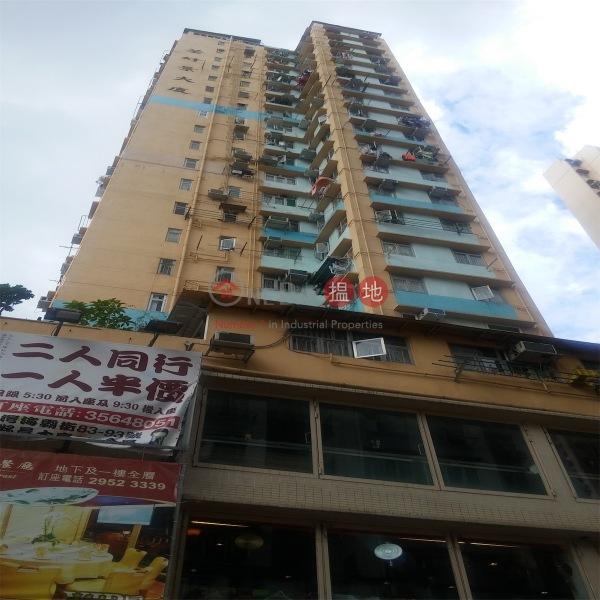 Tsuen King Building (Tsuen King Building) Tsuen Wan East|搵地(OneDay)(2)