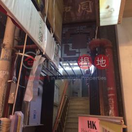 同和樓,中環, 香港島