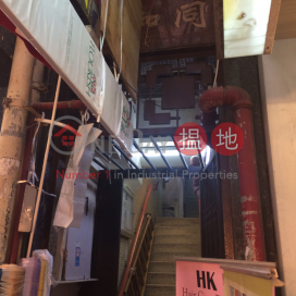 Tung Wo House|同和樓