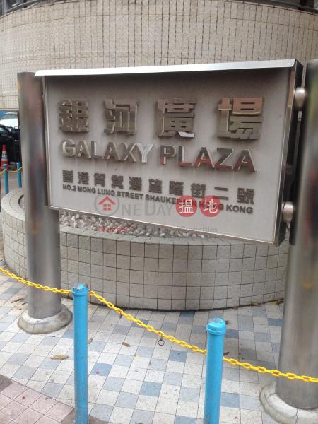 銀河廣場 (Galaxy Plaza) 筲箕灣 搵地(OneDay)(2)