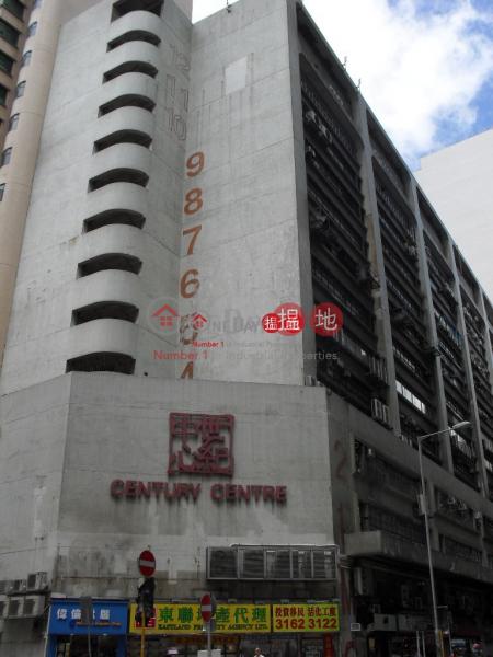 世紀工商中心|觀塘區世紀工商中心(Century Centre)出租樓盤 (lcpc7-05726)
