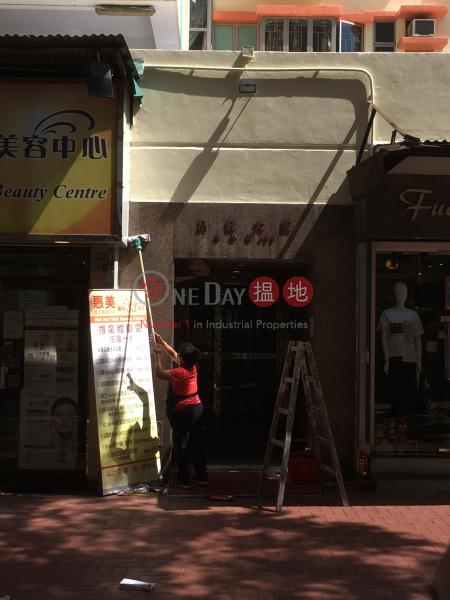 昌發大廈 (Cheong Fat Building) 元朗|搵地(OneDay)(2)