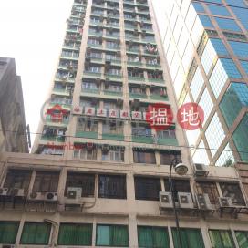 Hung Cheong House|鴻昌商業大廈
