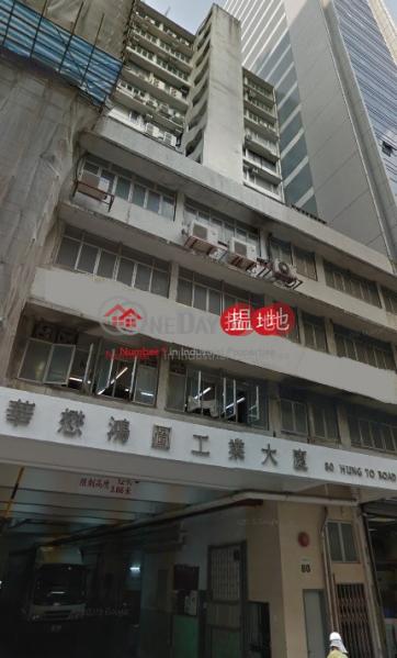 鴻圖工業大廈|觀塘區鴻圖工業大廈(Hung To Industrial Building)出租樓盤 (lcpc7-04167)