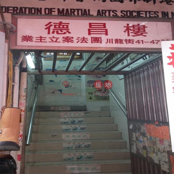 德昌樓 (Tak Cheong Mansion) 荃灣東|搵地(OneDay)(1)