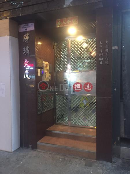 King Wong Building (King Wong Building) Prince Edward 搵地(OneDay)(3)