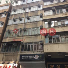 皇后大道西306號,西營盤, 香港島