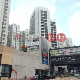 康怡廣場辦公大樓,太古, 香港島