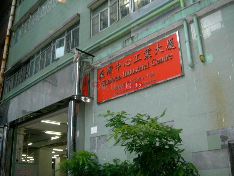 Chai Wan Industrial Centre (Chai Wan Industrial Centre) Chai Wan|搵地(OneDay)(1)