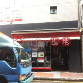 Nam Hing Fong,Causeway Bay, Hong Kong Island