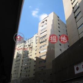 Yee Lim Industrial Building - Block A, B, C|裕林工業中心 - A,B,C座