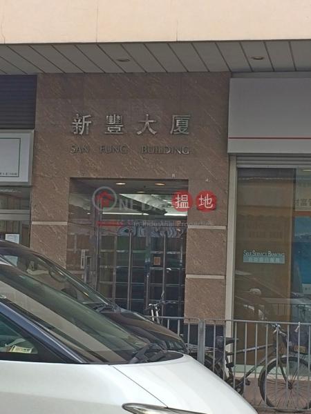 新豐大廈 (San Fung Building) 上水|搵地(OneDay)(1)