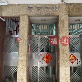 Tung Po Building,To Kwa Wan, Kowloon
