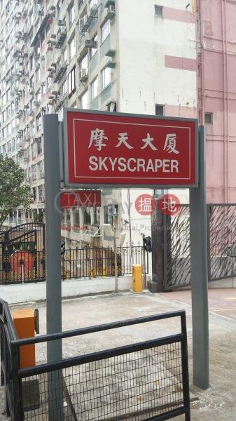 摩天大廈 (Sky Scraper) 寶馬山|搵地(OneDay)(4)