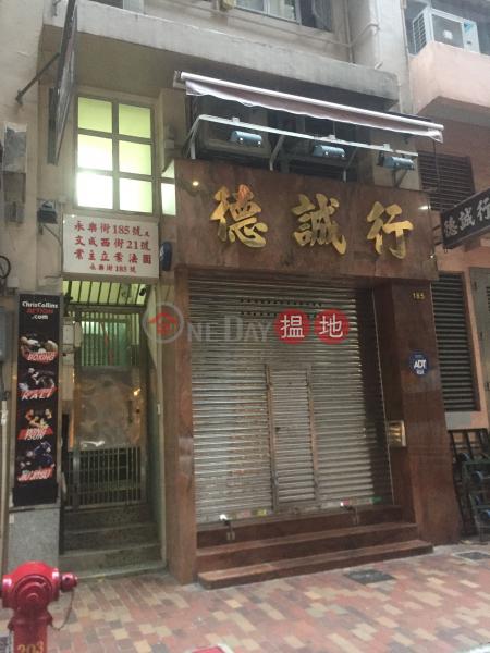 185 Wing Lok Street (185 Wing Lok Street) Sheung Wan|搵地(OneDay)(2)