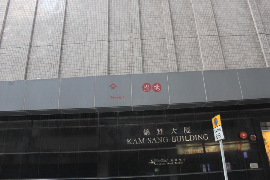 錦甡大廈 (Kam Sang Building) 上環|搵地(OneDay)(3)