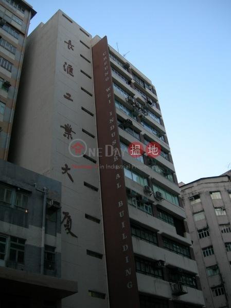 Cheong Wei Industrial Building (Cheong Wei Industrial Building) Chai Wan 搵地(OneDay)(2)