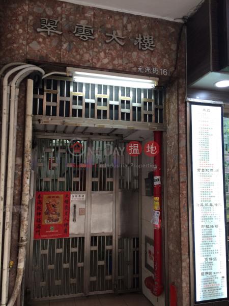 翠雲大廈 (Tsui Wan Mansion) 深水埗 搵地(OneDay)(2)